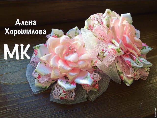 Банты Пышные в школу МК Канзаши Алена Хорошилова из лент Пышный Бант tutorial diy ribbon kanzashi