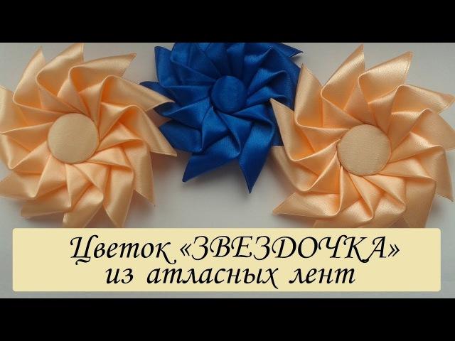 Бантик цветок ЗВЕЗДОЧКА из атласных лент своими руками Star Ribbon Bow Kanzashi Сама Я mk