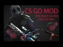 CS GO MOD FULL PAK SPECIALIST GLOVES Crimson Kimono for CSS V84
