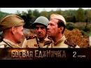 Боевая единичка 2015 г., Россия 2 серия