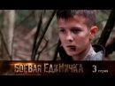 Боевая единичка 2015 г., Россия 3 серия