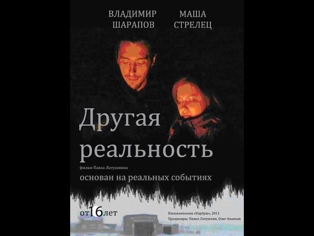 Другая реальность 12 серия (2011) HD 720p
