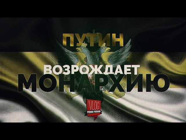 Путин возрождает монархию (Романов Роман)