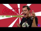 Coca-Cola (c) Александр Шакиров