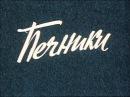 Печники (1982) / Художественный фильм