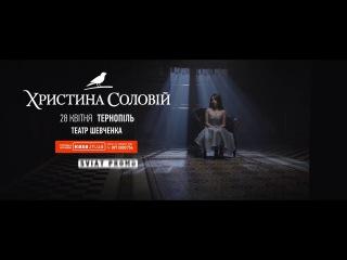 Христина Соловій   Тернопіль   28 квітня [promo]