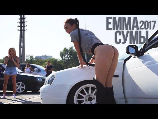 EMMA СУМЫ 2017. Автозвук и тюнинг
