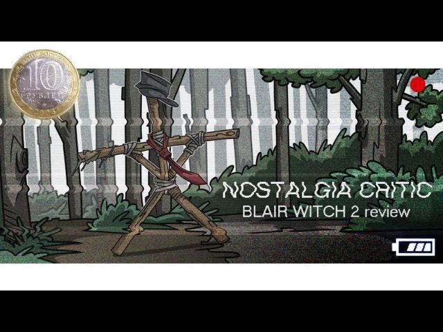 Ностальгирующий критик 183 Ведьма из Блэр 2 Книга теней