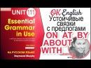 Unit 111 Английские предлоги on, at, by, with, about   Весь английский язык Elementary на OK English