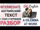 A Dilemma at Work - Английский текст средний уровень, разбор   Английский язык на канале OK English