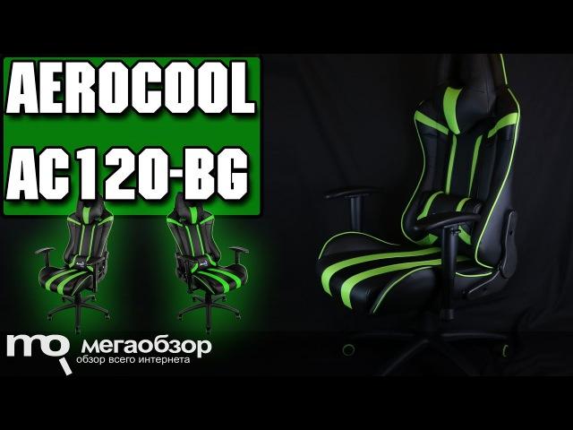 AeroCool AC120 обзор игрового кресла. 1080p