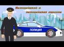 Полицеский и полицейская машина. Развивающие мультики для детей