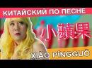 Учим китайский язык по песне xiǎo píngguǒ 小蘋果