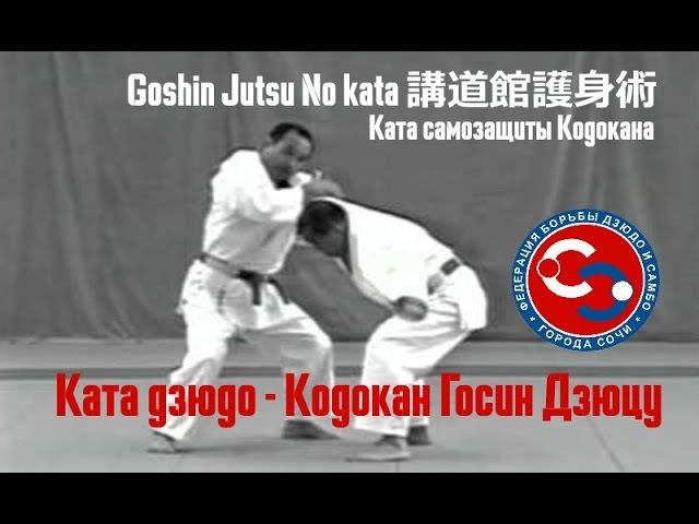 Ката дзюдо Кодокан Госин Дзюцу дополнение к Киме но Ката