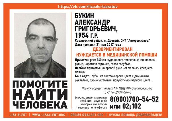 Внимание! #Пропал человек!  #Букин Александр Григорьевич, 63 года, п.