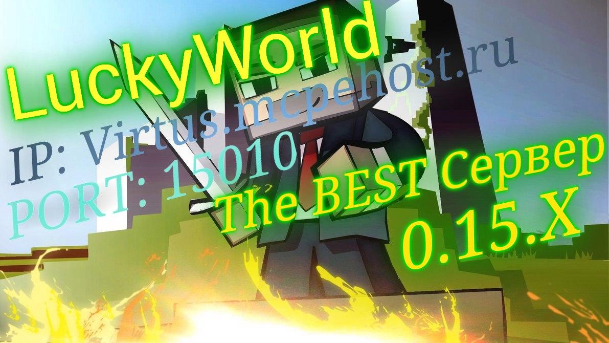 Привет! Заходи на сервер LuckyWorld!