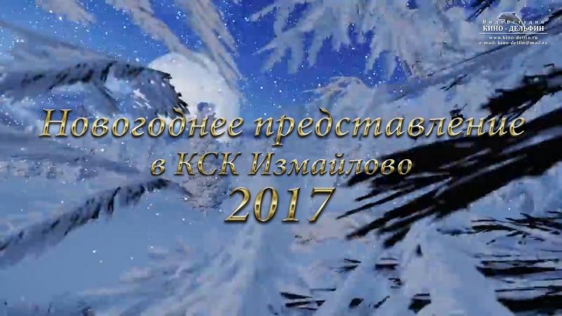 НОВОГОДНЕЕ ПРЕДСТАВЛЕНИЕ В КСК ИЗМАЙЛОВО (Видео снято зрителями, материалы для ролика предоставлены КСК Измайлово)