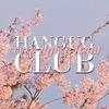 Hangug Club / HC