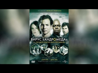 Вирус Андромеда (2008) | The Andromeda Strain
