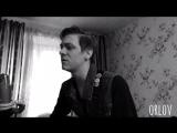 orlov-Содом и Гоморра (Аффинаж cover)
