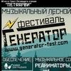 """13-15 июля 2018 - Фестиваль """"ГЕНЕРАТОР"""""""