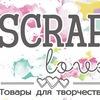 SCRAP Love - товары для творчества