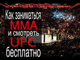 Как тренироваться ММА и ходить на самые большие трансляции в России БЕСПЛАТНО!