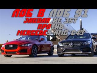 Head2Head 91: 2017 Jaguar XE 35t vs. 2017 Mercedes-AMG C43 [BMIRussian]