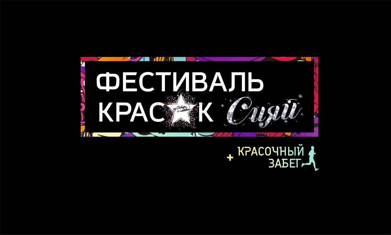 Афиша Новосибирск Фестиваль Красок /сияй/