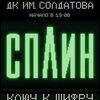 """""""СПЛИН"""" в Перми 24 сентября"""