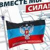 """Харцызское отделение ОД """"Донецкая Республика"""""""