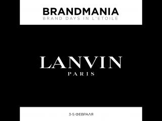 WOW-скидки! Только три дня, с 3 по 5 февраля, СКИДКА -40% на все ароматы LANVIN в Л'Этуаль!