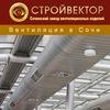 Вентиляция в Сочи | Производство и монтаж