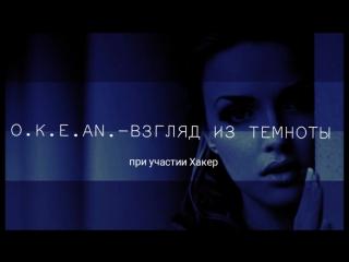 О.К.Е.А.N.-Взгляд из темноты при уч.Хакер