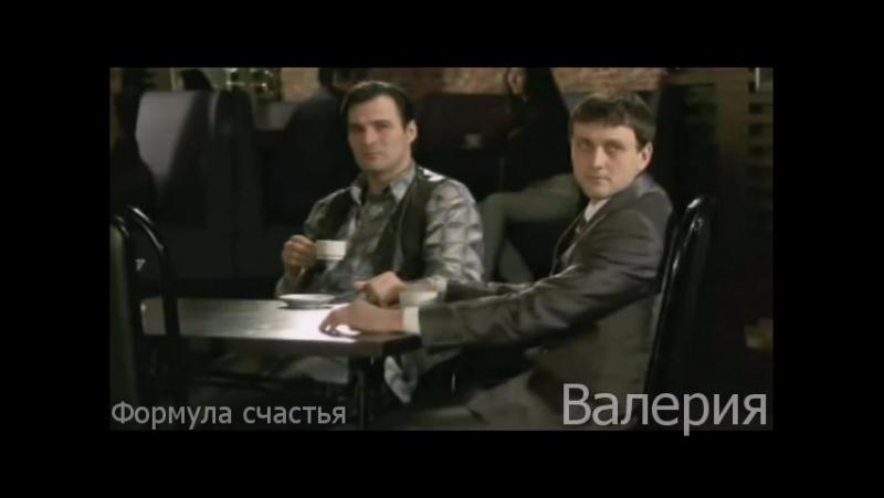 Валерия формула счастья сериал Была любовь