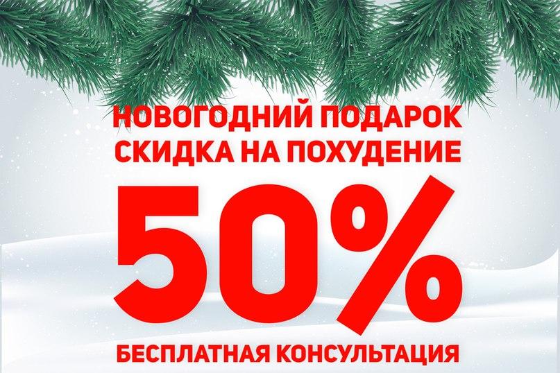 🔥 Новогодние скидки 50% на ВСЕ!!! 🔥 Защити себя от Новогоднего обжорства! Специально для всех худеющих, я делаю скидку 50% на на все