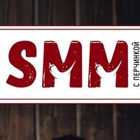 Логотип SMM с перчинкой/Продвижение в соцсетях/Тамбов