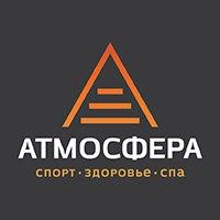 Логотип Фитнес-клуб Атмосфера/Калуга