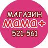 🌸 МАМА+ Одежда для беременных, кормящих. Слинги