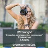 """Фотокурс """"Цифровая фотография для начинающих"""""""