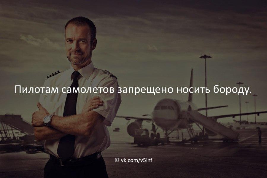 Что запрещено носить пилотам самолета