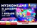 Межгалактическая новогодняя премьера Незнайка на Луне