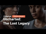 [Трансляция] Uncharted: The Lost Legacy