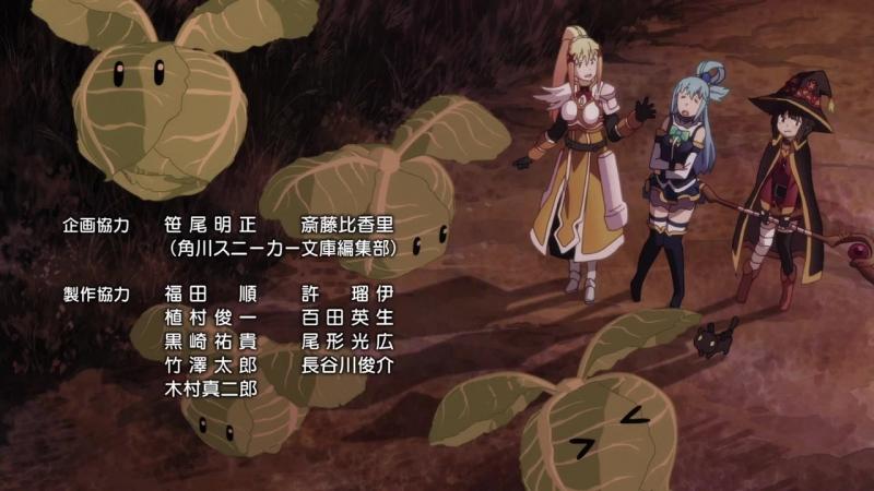 Богиня благословляет этот прекрасный мир ТВ-2 Kono Subarashii Sekai ni Shukufuku o ED Эндинг 2 Эндинг