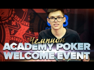 Чемпион ACADEMY POKER WELCOME EVENT