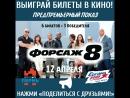 3 победителя - 6 билетов на фильм ФОРСАЖ 8. Мой Город.Пермь