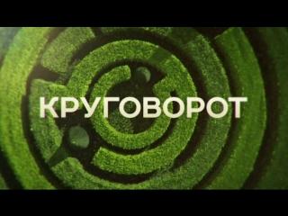 Круговорот / Анонс / Премьера 13.03.2017 / KINOFRUKT.CLUB