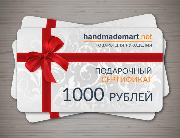 Подарок на сумму 1000 275