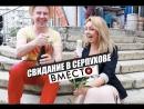 Вместо TV №4  Свидание в Серпухове