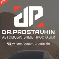 doctor_prostavkin